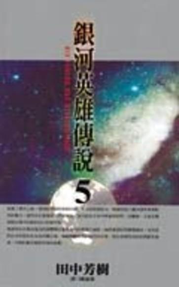銀河英雄傳說(5)