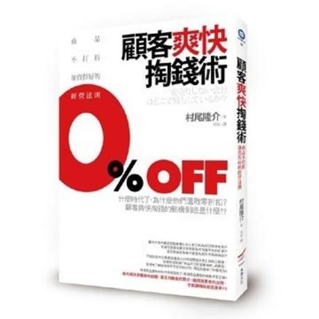 顧客爽快掏錢術:商品不打折卻賣得好的經營法則
