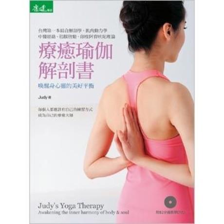 療癒瑜伽解剖書(附82分鐘教學DVD)