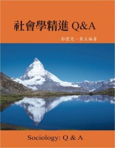 社會學精進Q&A