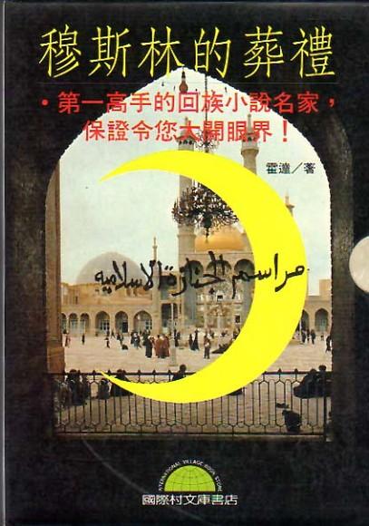 穆斯林的葬禮