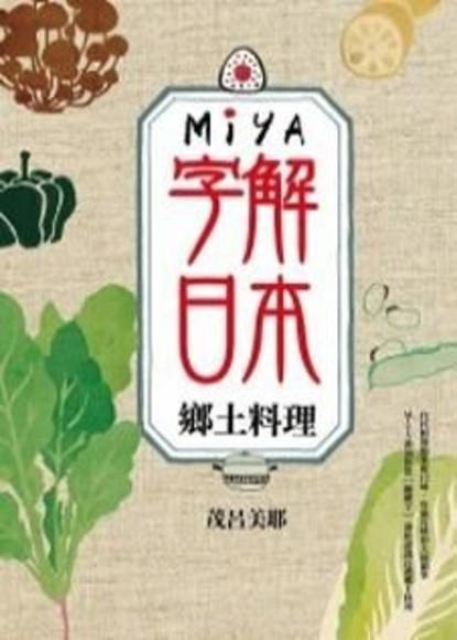 MIYA字解日本:鄉土料理(平裝)