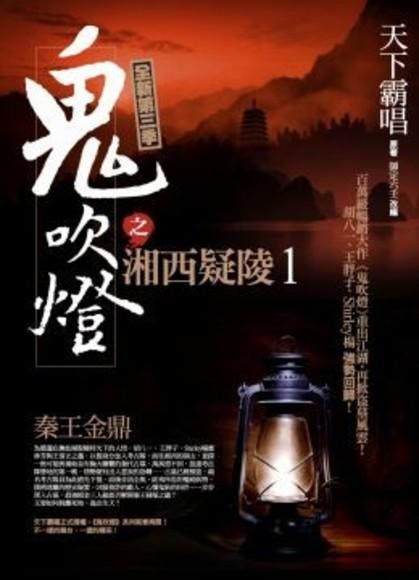鬼吹燈之湘西疑陵(1)秦王金鼎