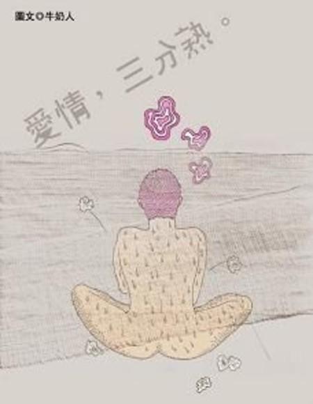 愛情,三分熟(平裝)