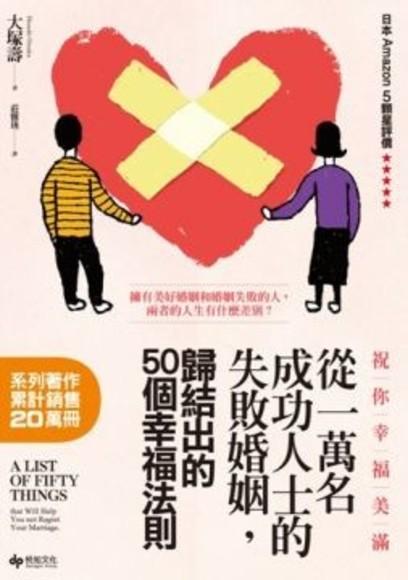 祝你幸福美滿:從一萬名成功人士的失敗婚姻中,歸結出的50個幸福法則