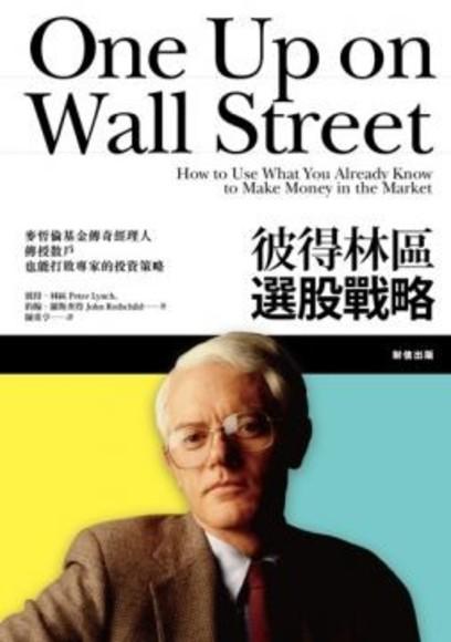 彼得林區:選股戰略