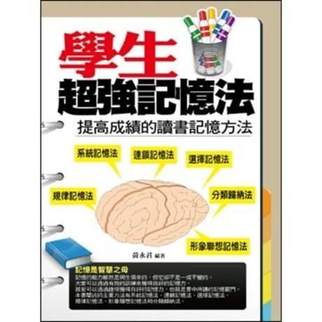 學生超強記憶法-提高成績的讀書記憶方法(平裝)
