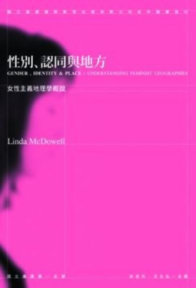 性別、認同與地方: 女性主義地理學概說(平裝)