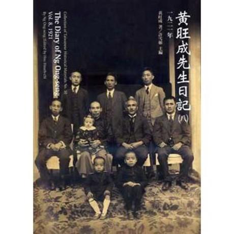 黃旺成先生日記(8)一九二一年
