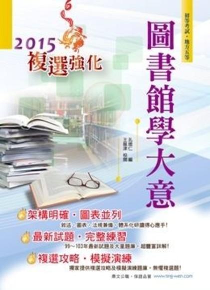 104年初等五等:圖書館學大意(最新複選攻略&試題詳解)(4版)