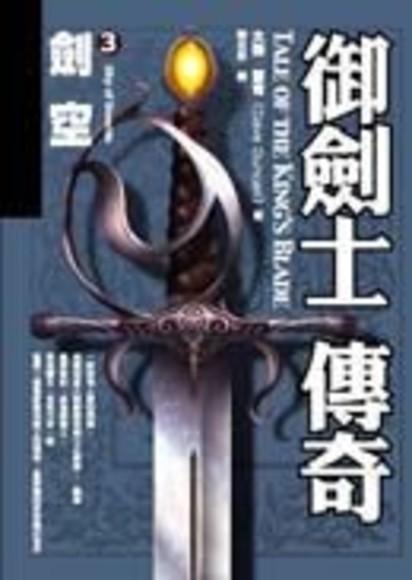 御劍士傳奇3:劍空(第3冊:平裝)