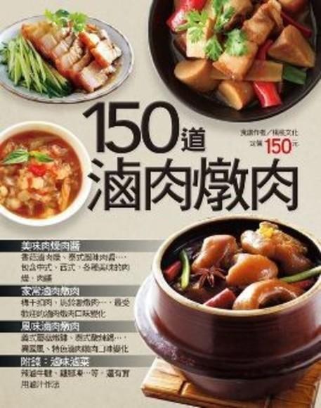 150道滷肉燉肉