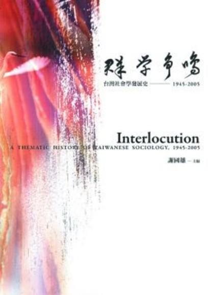 群學爭鳴:台灣社會學發展史,1945-2005(平裝)