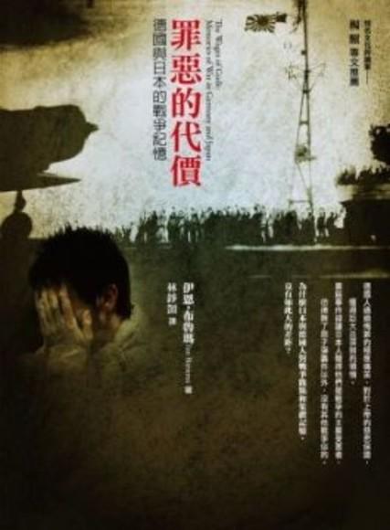 罪惡的代價:德國與日本的戰爭記憶