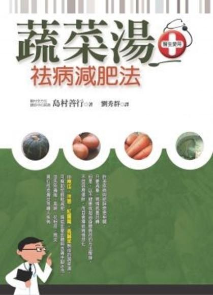 蔬菜湯祛病減肥法(平裝)