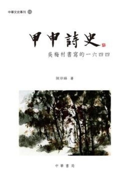 甲申詩史:吳梅村書寫的一六四四