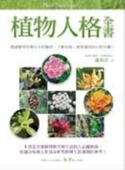 植物人格全書(平裝)