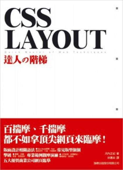 CSS Layout 達人的階梯