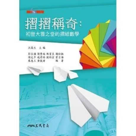 摺摺稱奇:初登大雅之堂的摺紙數學