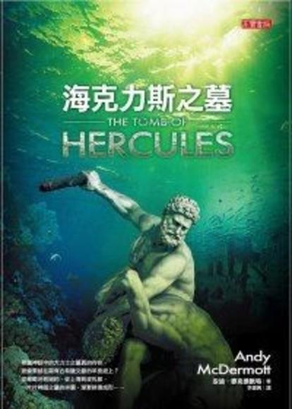 海克力斯之墓