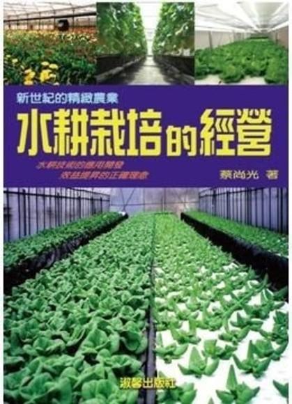新世紀的精緻農業:水耕栽培的經營(二版)