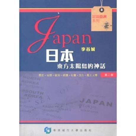 日本:東方太陽島的神話(第二版)