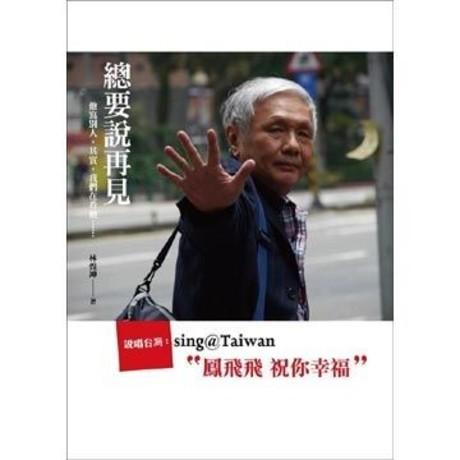 總要說再見 說唱台灣:sing@Taiwan-鳳飛飛 祝你幸福  鄧麗君 甜蜜蜜