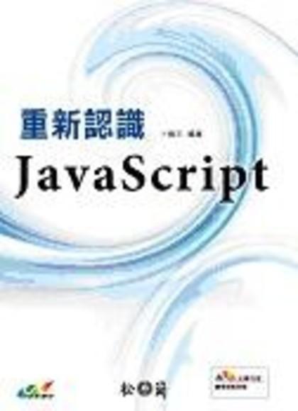 重新認識JavaScript(平裝附光碟片)