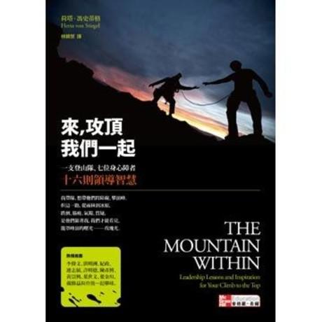 來,攻頂,我們一起:一支登山隊、七位身障者、十六則領導智慧