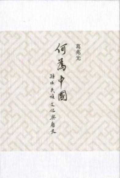 何為中國? 疆域、民族、文化與歷史(精裝)