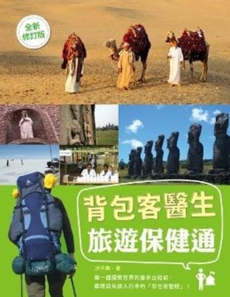 背包客醫生,旅遊保健通(全新修訂版)