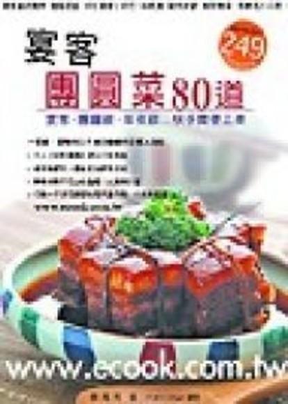 宴客團圓菜80道(平裝)