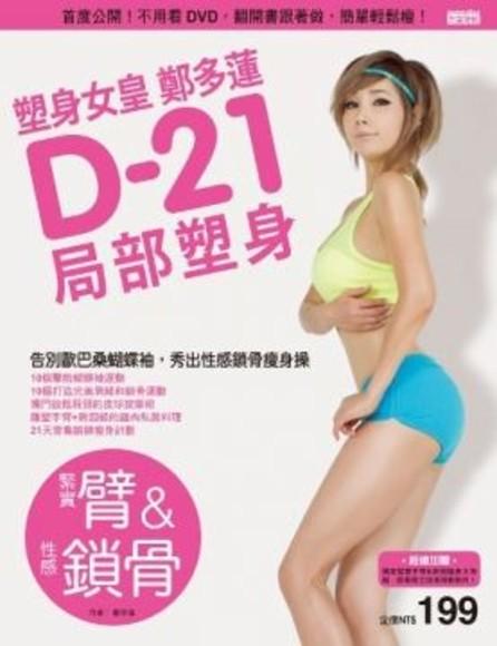 塑身女皇鄭多蓮D-21局部塑身(緊實臂&性感鎖骨)首度公開!不用看DVD ,翻開書跟著做,簡單輕鬆瘦