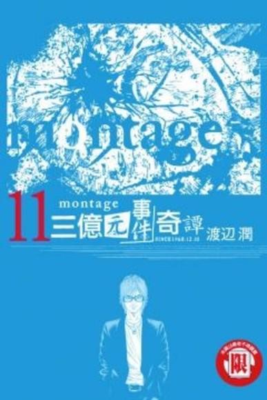 montage 三億元事件奇譚 11 (限)