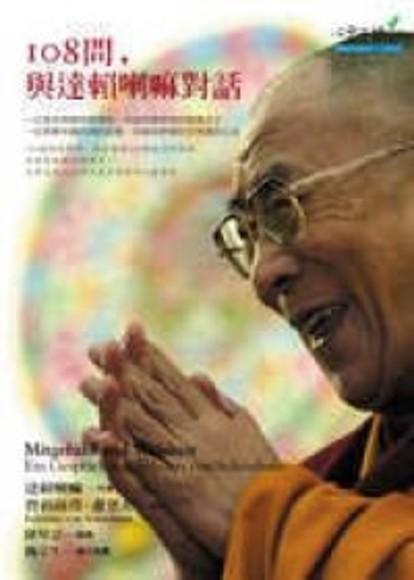108問,與達賴喇嘛對話(平裝)