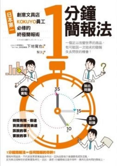 1分鐘簡報法:日本第一創意文具店KOKUYO員工必修的終極簡報術