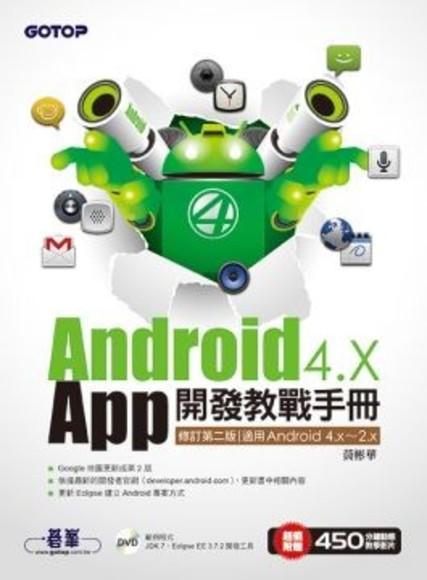 Android 4.X App開發教戰手冊:適用Android 4.x~2.x(附光碟)(修訂第二版)