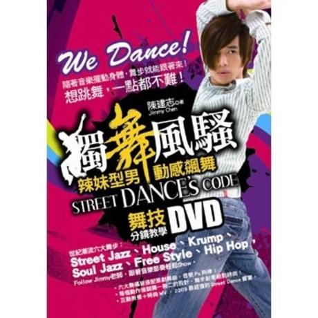 獨舞風騷舞技分鏡教學DVD