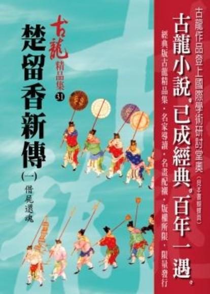 楚留香新傳(一)借屍還魂【精品集】(平裝)