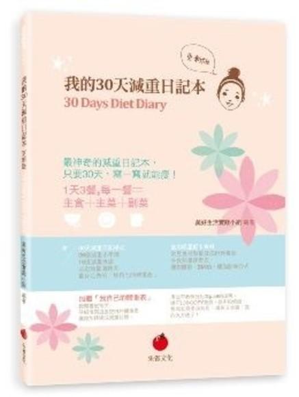 我的30天減重日記本(更新版)30 Days Diet Diary
