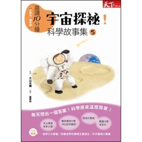 晨讀10分鐘:宇宙探秘!科學故事集5(平裝)