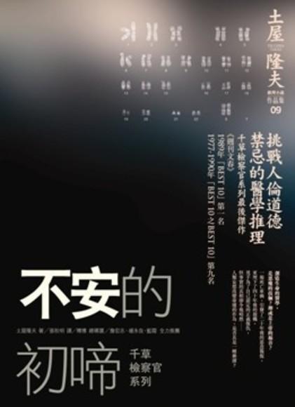不安的初啼(改版)(平裝)
