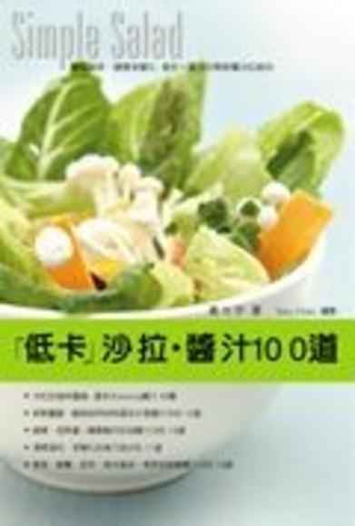 「 低卡 」沙拉‧醬汁100 道(平裝)