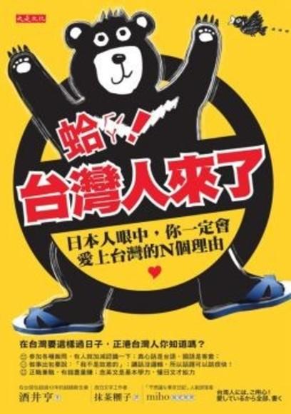 蛤ㄏㄚˊ!台灣人來了:日本人眼中,你一定會愛上台灣的N個理由