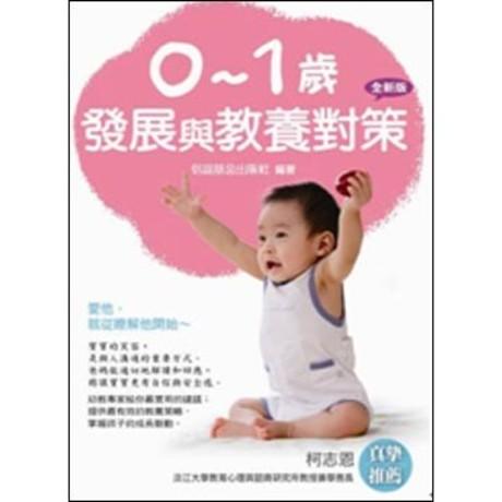0-1歲發展與教養對策(平裝)
