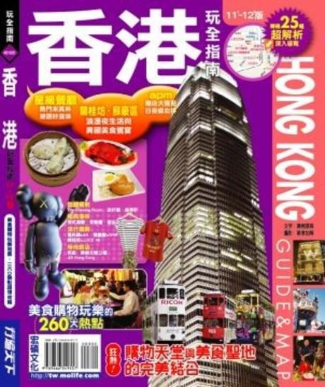香港玩全指南. 11-12版(平裝)