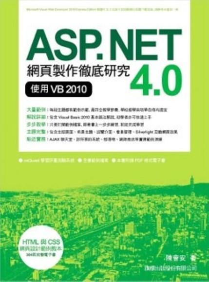 ASP.NET 4.0 網頁製作徹底研究 - 使用 VB 2010