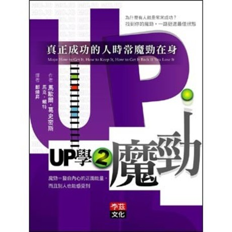 UP學2魔勁:真正成功的人時常魔勁在身(平裝)