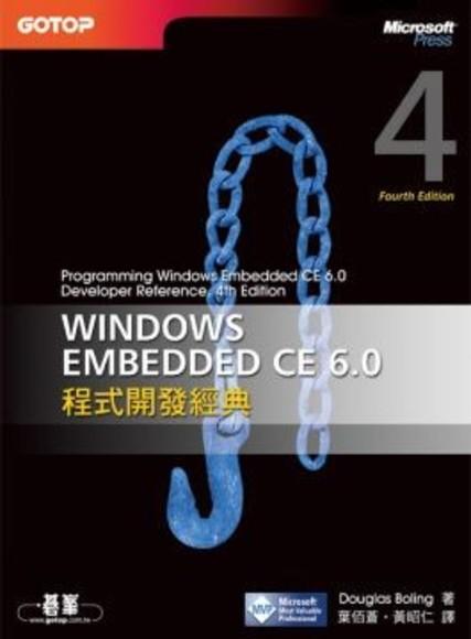 Windows Embedded CE 6.0 程式開發經典(平裝)