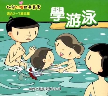 學游泳(平裝)